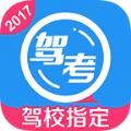 车轮驾考通app官网版下载 v6.7.8