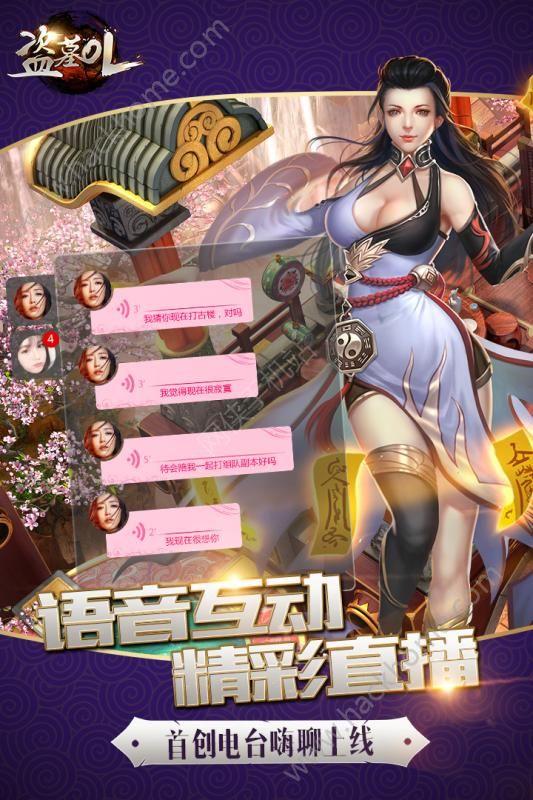 盗墓online手游官方唯一网站图1: