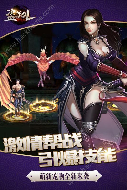 盗墓online手游官方唯一网站图3: