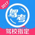 车轮驾考通2017手机版免费下载 v6.7.8