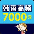 韩语高频7000词