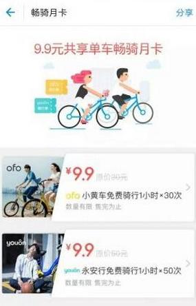 共享单车畅骑月卡多少钱 共享单车畅骑月卡怎么用[多图]