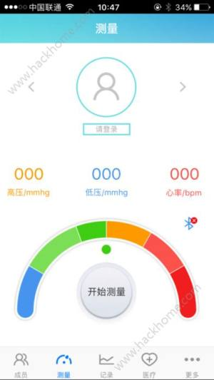 智能血压计app图3