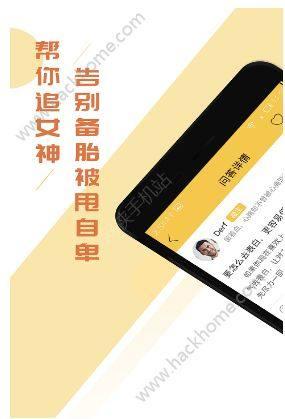 迷妹社区app图1