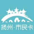 扬州市民卡