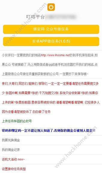叮咚众包官网app下载手机版图2: