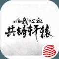 网易轩辕剑天之痕官网版