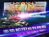 坦克帝国战争游戏官方IOS版 v1.0