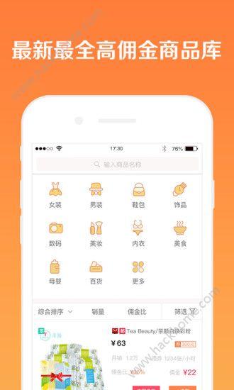 懒懒淘客助手官网app下载手机版图1:
