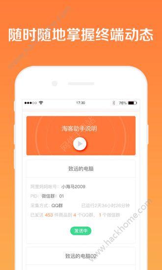 懒懒淘客助手官网app下载手机版图3: