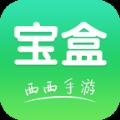 西西手游宝盒游戏助手app官方下载地址 v1.0.29