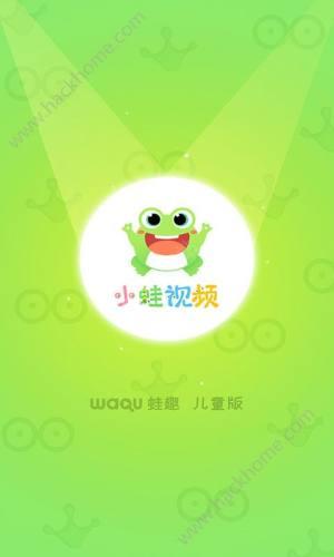 小蛙视频官网版图1