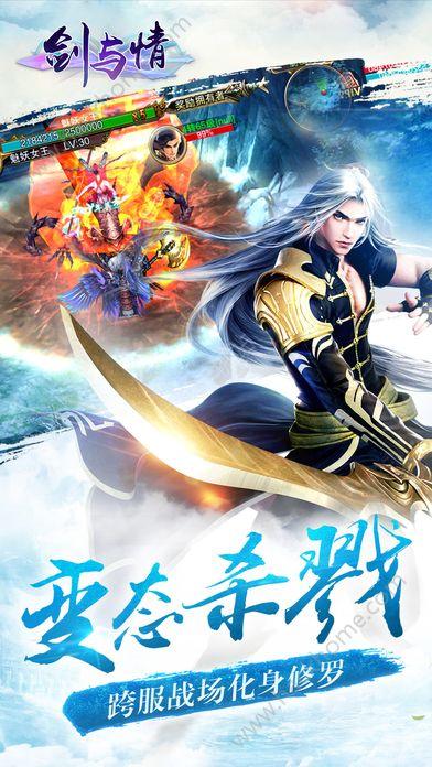 剑与情手游官方唯一网站图1: