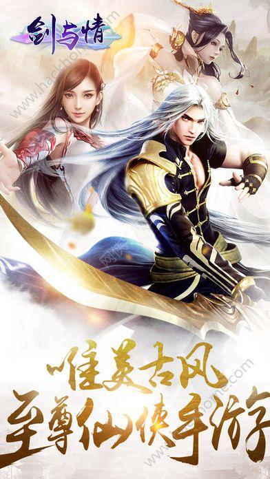 剑与情手游官方唯一网站图5: