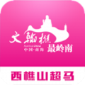 西樵山超马官方手机版app下载 v1.3