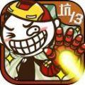 史小坑的爆笑生活13游戏官网正式版 v1.0.01