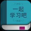 一起学习吧app手机版下载 v2.0