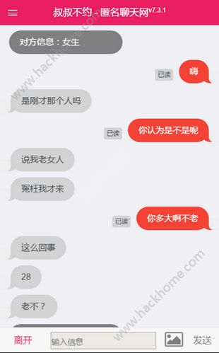 叔叔不约匿名聊天网站官网app下载安装图1: