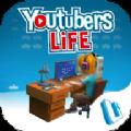 模拟主播IOS中文免费版(Youtubers Life)(含数据包) v1.0.4