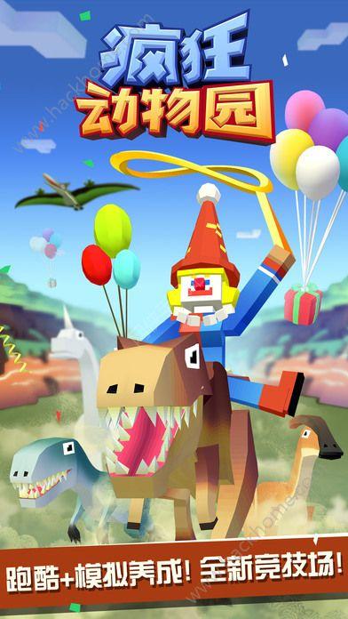 疯狂动物园1.8.1儿童节版本官网最新版下载图5: