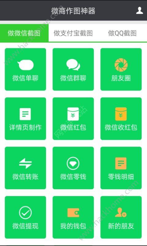 微商作图神器ios苹果版app下载图3: