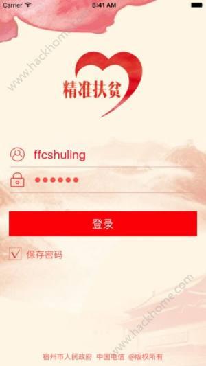 宿州扶贫app图1
