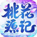 桃花源记2017官网正版手机游戏 v1.0