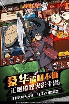 火影忍者忍者大师官方正版ios最新版图3: