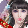 蜀山传奇ol问情篇官网正版安卓游戏 v1.0.2
