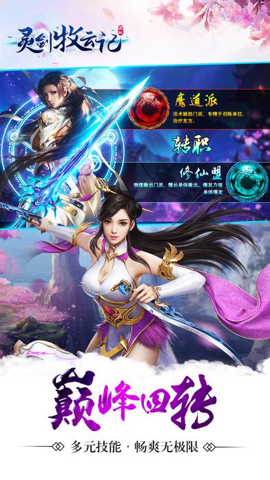 灵剑牧云记手游官网正式版图3: