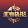 王者荣耀快报安卓版app v1.42.1.20
