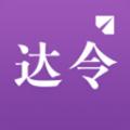 达令全球好货app官网版下载 v5.9.6