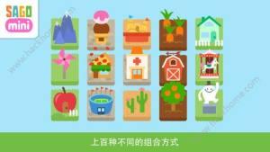 Sago Mini故事城安卓版图1