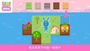 Sago Mini故事城安卓版图5
