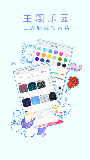 章鱼输入法app图5