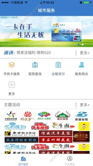威海市民卡app图1