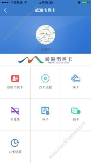 威海市民卡app图3