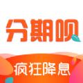 分期呗官网app下载手机版 v3.2.8
