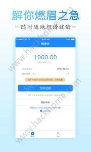 暖薪贷官方版app下载安装图片2