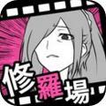 失恋回避无限提示中文破解版 v1.0