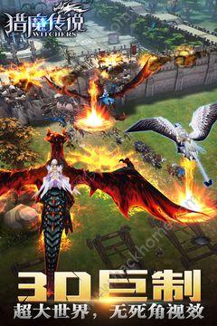 猎魔传说手机游戏官网IOS版图3:
