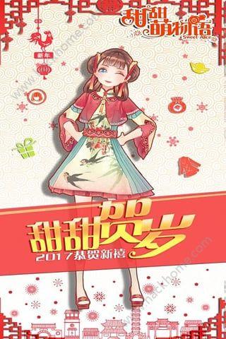 甜甜萌物语官网ios版图2: