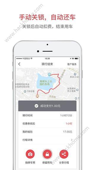 小毛驴单车app官方下载手机版图1: