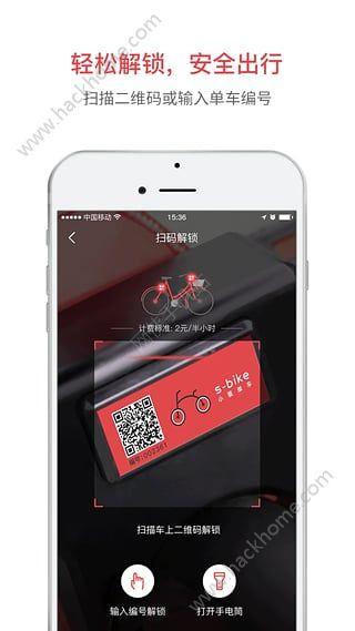 小毛驴单车app官方下载手机版图3: