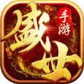 盛世荣耀官网正版手机游戏 v1.0