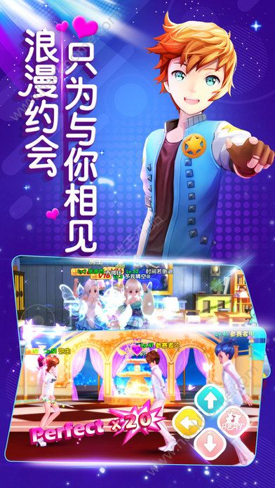 动漫炫舞世界手游官方唯一网站图3: