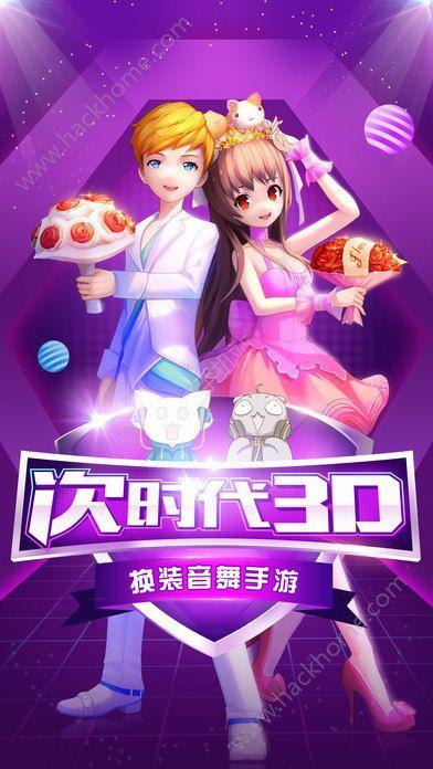 动漫炫舞世界手游官方唯一网站图5: