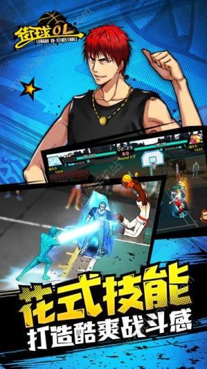街球OL官网图3