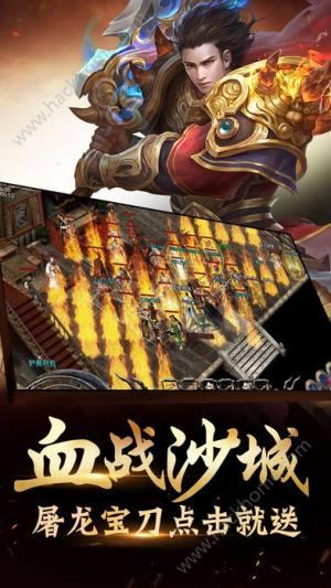 烈焰单机版游戏图3