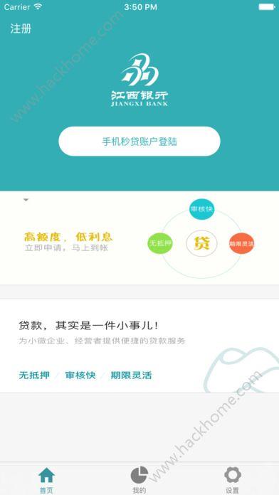 江西银行手机秒贷app官方下载手机客户端图1: